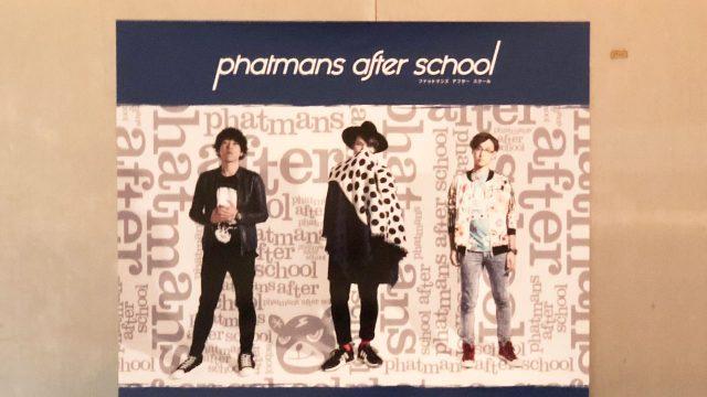 2018年4月19日phatmans after schoolワンマンツアーファイナルの恵比寿リキッドルーム【セットリスト付き】