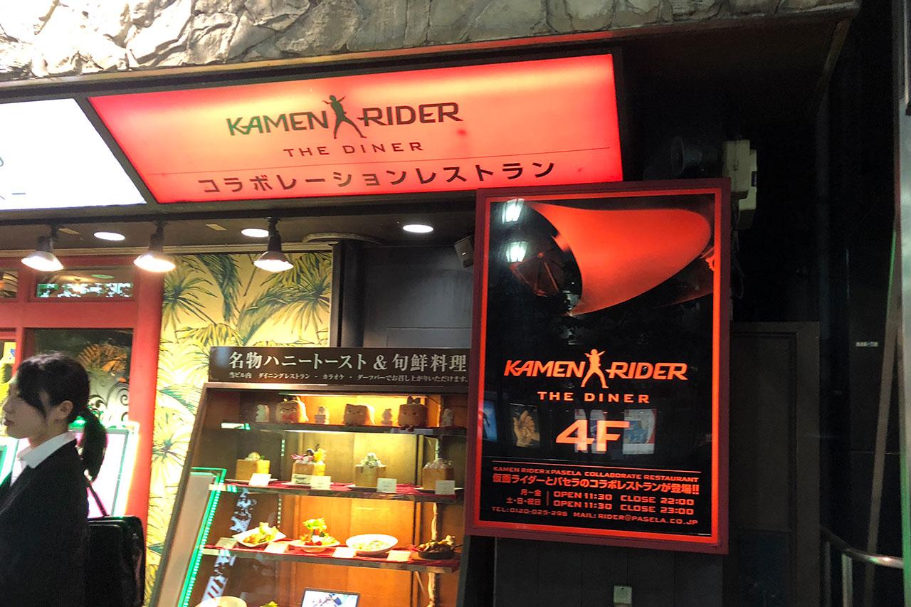 KAMEN RIDER THE DINER