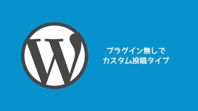 WordPressのカスタム投稿タイプをプラグイン無しで設定する方法