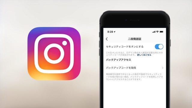 アカウント乗っ取り対策!Instagramで二段階認証を設定する方法