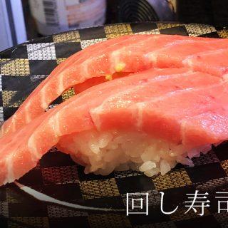 「回し寿司 活」がこの安さでこの味ならそりゃ行列できるわっていうくらい最高の店だった