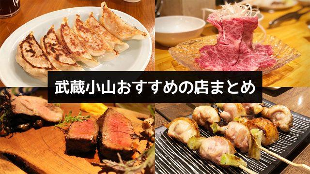武蔵小山でご飯食べるならここ!ミシュランガイド掲載店含むディナータイムに行くべきお店まとめ