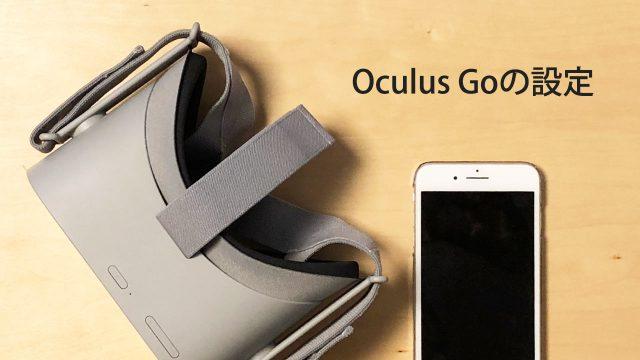 Oculus Goを開封してから実際に使えるまで、スマホを使った設定方法