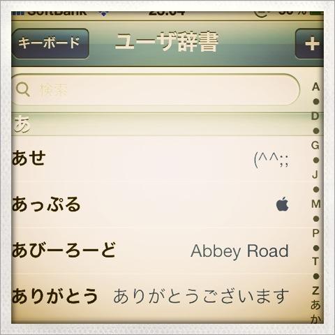 iOS 5.1にアップデートしたらユーザー辞書が消える現象が直った!