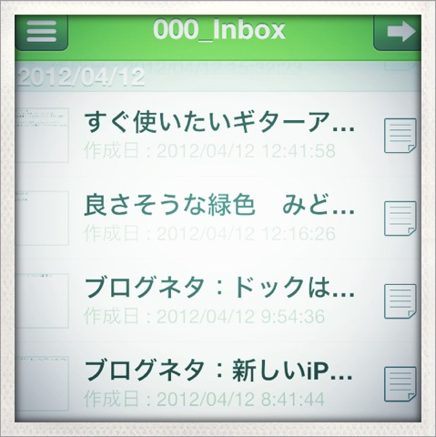 「MoveEver」を紹介していただいたブログを紹介します