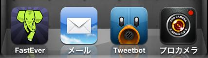 僕がiPhoneのDockに置いているアプリ #4app