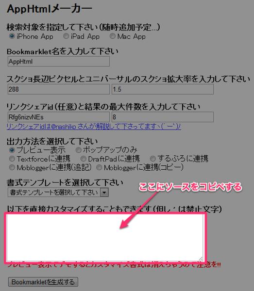 AppHTML customize01