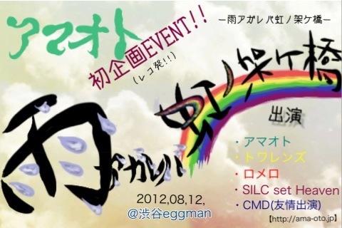 【告知】8/12(日)「雨アガレバ虹ノ架ケ橋」@渋谷eggman