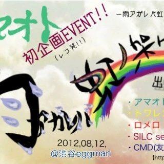 8/12(日)アマオト初の自主企画イベント「雨アガレバ虹ノ架ケ橋」でCDリリースします