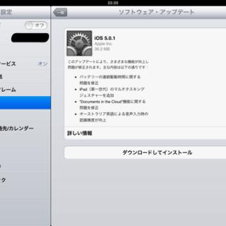 iPadとiPhoneをiOS 5.0.1にアップデートしました。
