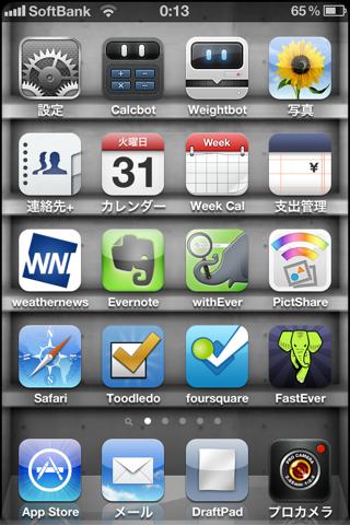 iPhoneを買って1年。僕がiPhoneに入れてるアプリ全部公開します!