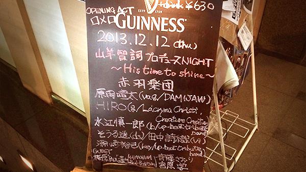 高円寺ShowBoatにて開催された赤羽楽団のライブに行ってきました