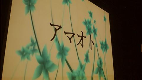 アマオト初ワンマンライブを渋谷eggmanでやってきます!