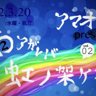 [告知]3/20(水)アマオト3rdシングルリリースイベント「雨アガレバ虹ノ架ケ橋 vol.02」