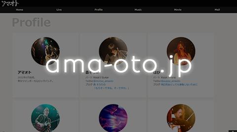 アマオトのサイトをレスポンシブウェブデザインでリニューアルしました!
