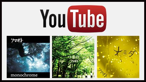 アマオトの楽曲の一部だけをYouTubeで視聴できるようになりました