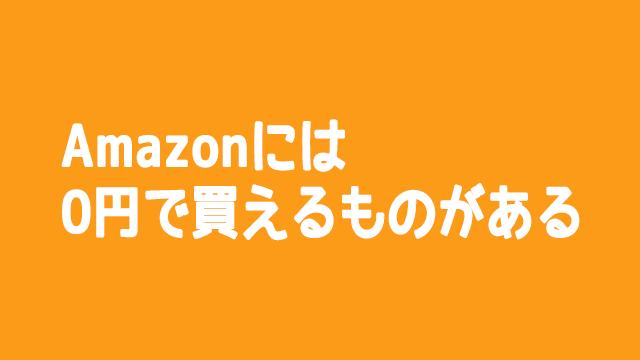 Amazonには無料で手に入るものがこんなにあるんですね