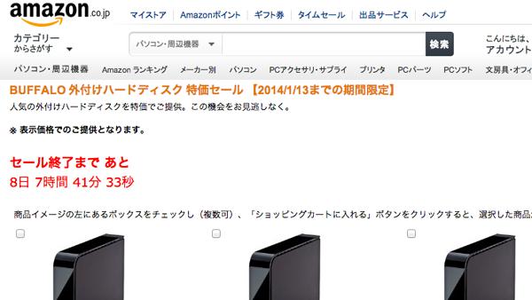 AmazonでHDDのセールやってたので2TBのやつ買いました
