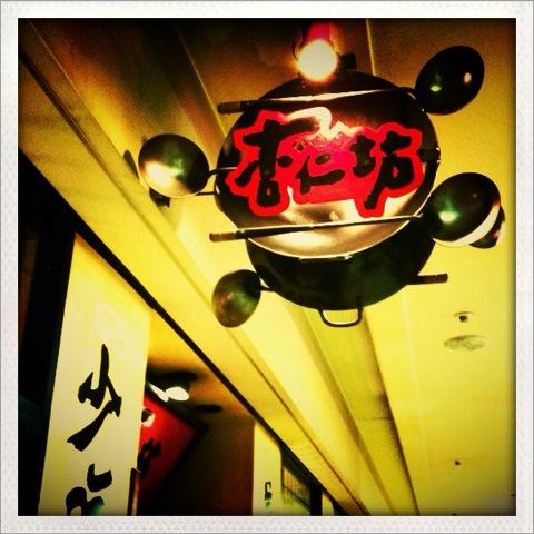 世界一の杏仁豆腐!横浜の「杏仁坊」の天使の杏仁豆腐を食べてきた!