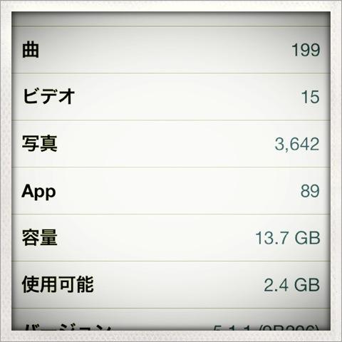 iPhone 5購入前にアプリ断捨離!アプリが159個から89個になりました!