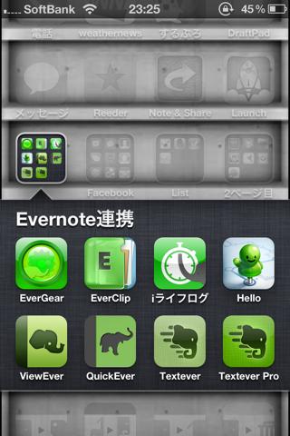 App danshari 201209 01