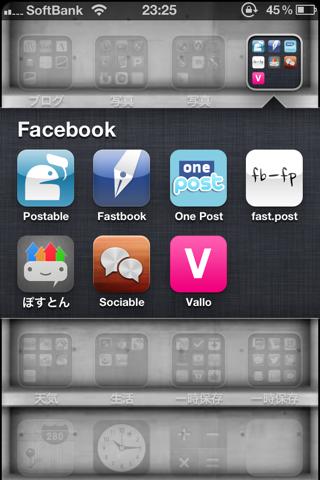 App danshari 201209 03