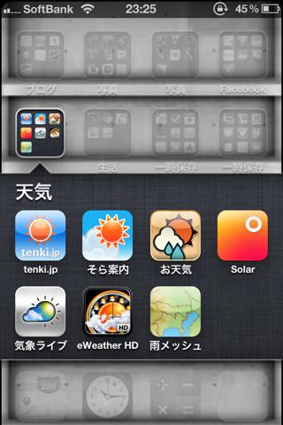 App danshari 201209 06
