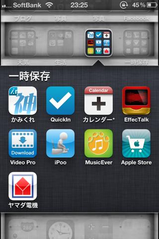 App danshari 201209 08