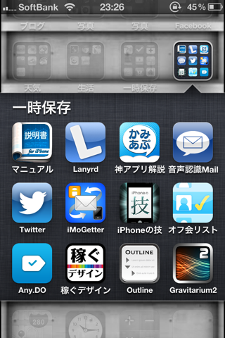 App danshari 201209 09