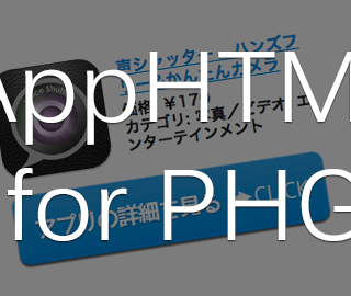 iOSアプリのアフィリエイトリンクを貼るブックマークレット「AppHTML」がついにPHGに対応!