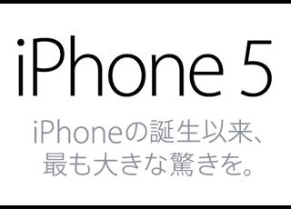 iPhone 5の発売日は9/21(金)で予約開始は9/14(金)