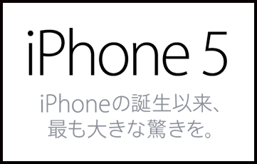 apple_iphone5_eyecatch.png