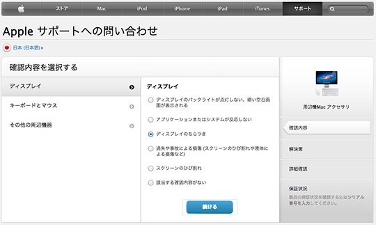 Apple support howto07