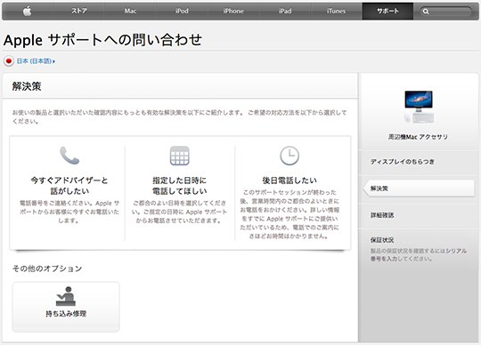 Apple support howto08