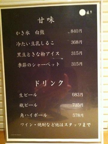 Arizuki IMG 3547