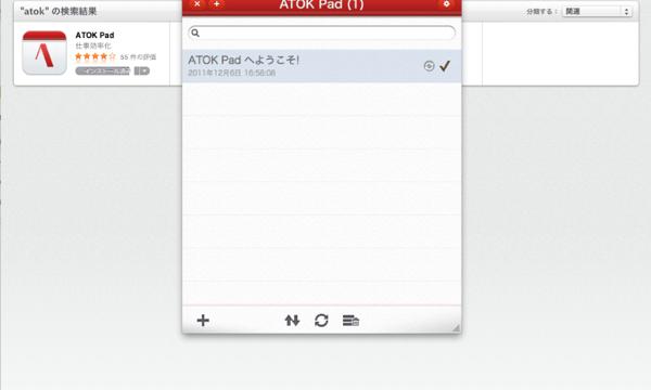 Evernoteに一撃でメモを送れるMac版ATOK Padが超絶便利すぎる