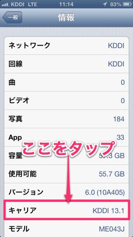 Au iphone prl04