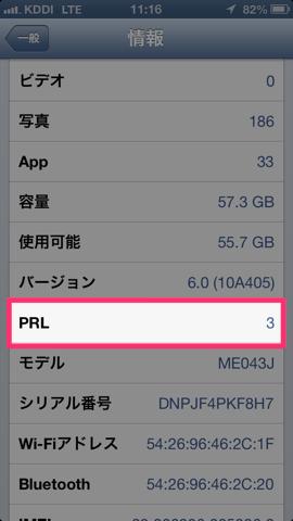 Au iphone prl05