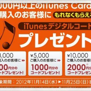 auショップでiTunesカードの割引キャンペーンやってたので買ってきた