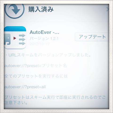 AutoEverが1.2.1にアップデート全てのプリセットを一括実行するURLスキームを実装しました