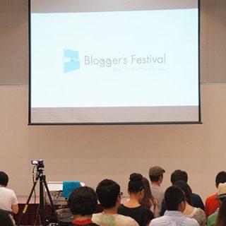 ブロガーズフェスティバル2014に参加してMEGWINさんと一緒に動画撮らせてもらいました! #ブロフェス2014