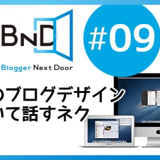 【告知】第9回ブロネクオンエアーは4/4(木)22時から!「理想のブログデザインについて話すネク」