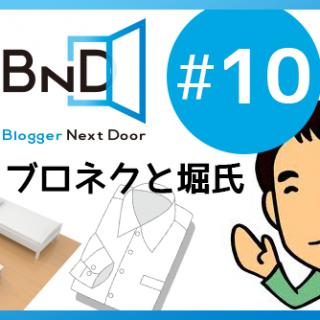 【告知】第10回ブロネクオンエアーは4/18(木)!「部屋とブロネクと堀氏」