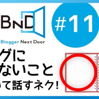 【告知】ブロネクオンエアー第11回放送は5/2(木)!テーマは「ブログに書かないことについて話すネク!」