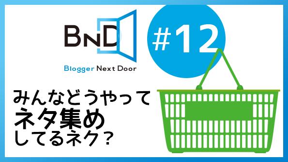 【告知】第12回ブロネクオンエアーは5/16(木)!「みんなどうやってネタ集めしてるネク?」