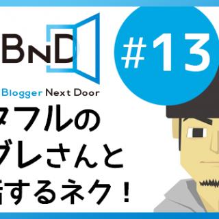 【告知】第13回ブロネクオンエアーは5/30(木)!「ネタフルのコグレさんとお話しするネク!」