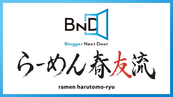 【告知】6/20(木)ブロネクオンエアー番外編「らーめん春友流特番」やります!