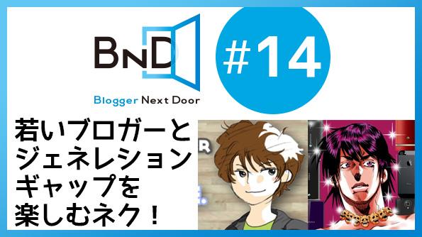 【告知】第14回ブロネクオンエアーは6/13(木)!「若いブロガーとジェネレションギャップを楽しむネク!」