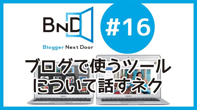【告知】第16回ブロネクオンエアー「ブログで使うツールについて話すネク」