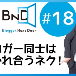 【告知】第18回ブロネクオンエアーは9/5(木)「ブロガー同士は引かれ合うネク!」